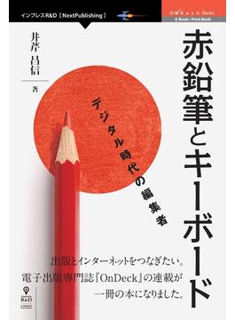 【オンデマンドブック】赤鉛筆とキーボード