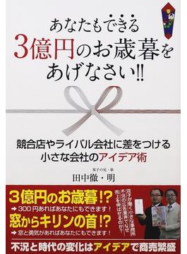 あなたもできる3億円のお歳暮をあげなさい!! 競合店やライバル会社に差をつける小さな会社のアイデア術