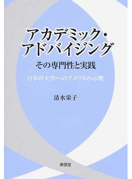 アカデミック・アドバイジングその専門性と実践 日本の大学へのアメリカの示唆