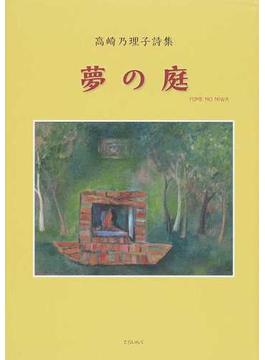 夢の庭 高崎乃理子詩集