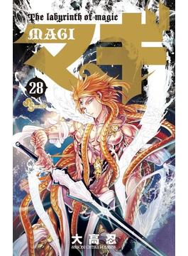 マギ 28 (少年サンデーコミックス)(少年サンデーコミックス)