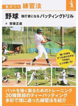 野球強打者になるバッティングドリル