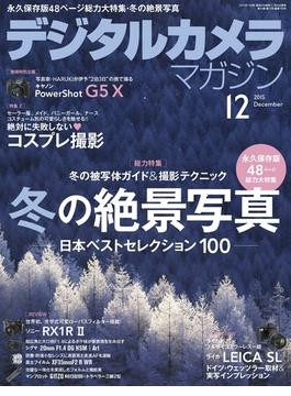 デジタルカメラマガジン 2015年12月号【キャンペーン価格】(デジタルカメラマガジン)