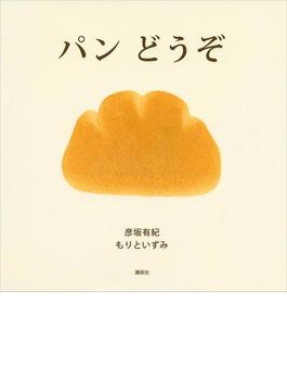 パン どうぞ(講談社の創作絵本)