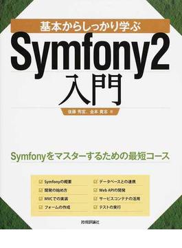 基本からしっかり学ぶSymfony2入門 Symfonyをマスターするための最短コース