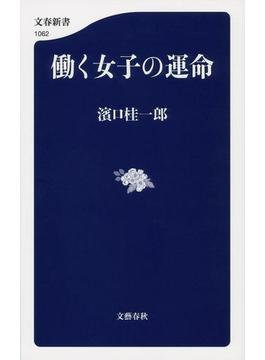 働く女子の運命(文春新書)