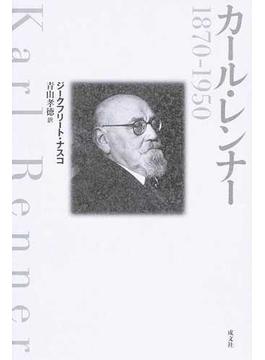 カール・レンナー 1870−1950