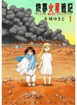 【全1-6セット】銃夢火星戦記