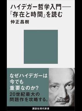 ハイデガー哲学入門 『存在と時間』を読む(講談社現代新書)