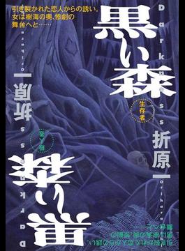黒い森(祥伝社文庫)