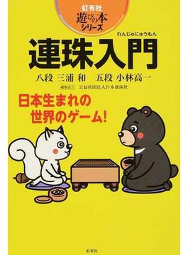 連珠入門 日本生まれの世界のゲーム!