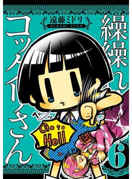 【6-10セット】繰繰れ! コックリさん(ガンガンコミックスJOKER)