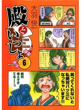 【6-10セット】殿といっしょ(MFコミックス フラッパーシリーズ)