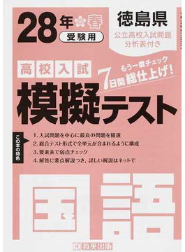 徳島県高校入試模擬テスト国語 28年春受験用