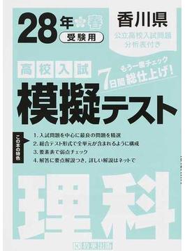 香川県高校入試模擬テスト理科 28年春受験用
