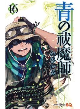 青の祓魔師 16(ジャンプコミックス)
