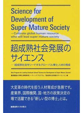 超成熟社会発展のサイエンス 超成熟社会をリードするグローバル博士人材の育成