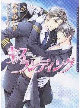 キスランシリーズ (DARIA BUNKO) 5巻セット(ダリア文庫)