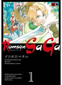 Romsen Saga 1巻(ビッグガンガンコミックス)