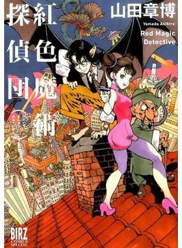 紅色魔術探偵団 (バーズコミックススペシャル)(バーズコミックススペシャル)