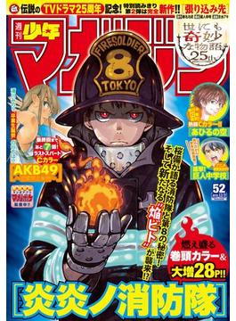 週刊少年マガジン 2015年52号[2015年11月25日発売]
