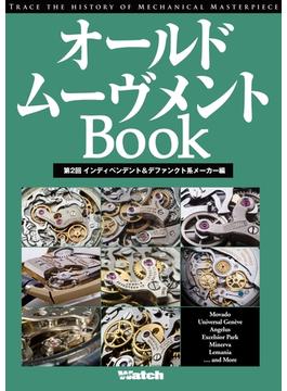オールドムーヴメントBook 第2回インディペンデント&デファンクト系メーカー編