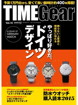 TIME Gear Vol.15