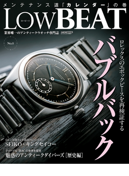 LowBEAT No.8