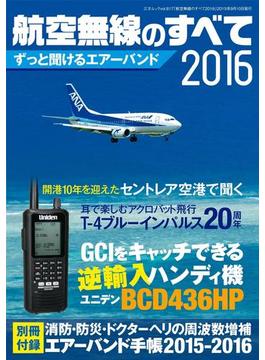 航空無線のすべて2016(三才ムック)