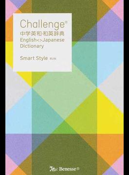 Challenge中学英和・和英辞典 第2版 Smart Style