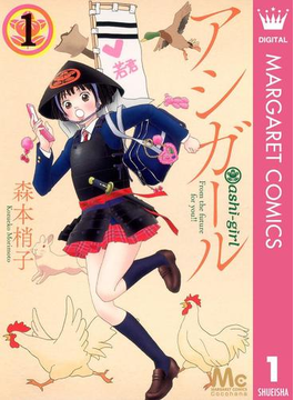 【1-5セット】アシガール(マーガレットコミックスDIGITAL)