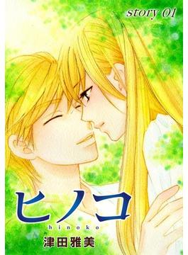 【全1-12セット】AneLaLa ヒノコ(AneLaLa)