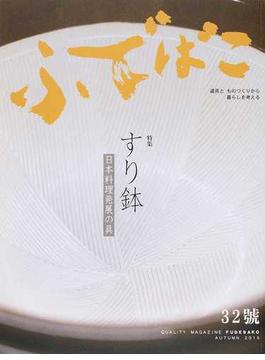 ふでばこ 道具とものづくりから暮らしを考える 32号(2015AUTUMN) 特集すり鉢