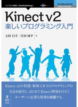 【オンデマンドブック】Kinectv2楽しいプログラミング入門