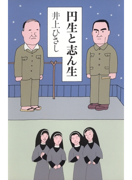 円生と志ん生