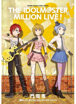 アイドルマスターミリオンライブ! 3 (ゲッサン少年サンデーコミックススペシャル)(ゲッサン少年サンデーコミックス)