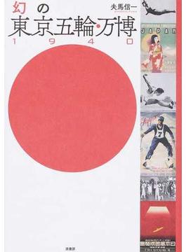 幻の東京五輪・万博1940