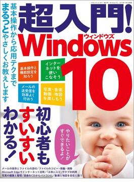 超入門! Windows10(三才ムック)