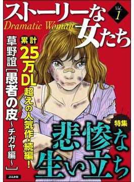 【全1-33セット】ストーリーな女たち