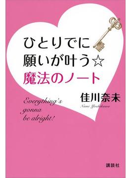 【期間限定価格】ひとりでに願いが叶う☆魔法のノート