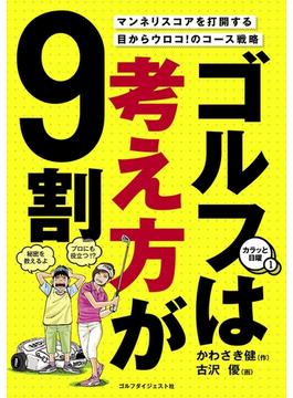 『ゴルフは考え方が9割』かわさき 健(作)、古沢 優(画)