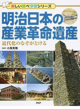 明治日本の産業革命遺産 近代化のなぞがとける