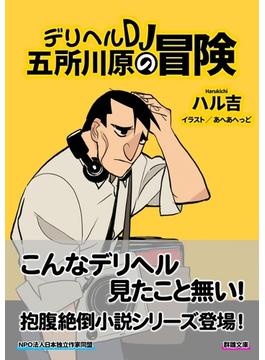 デリヘルDJ五所川原の冒険(群雛文庫)