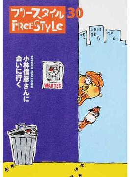 フリースタイル vol.30(2015WINTER) 小林信彦さんに会いに行くSPEECH BALLOON