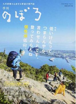 季刊のぼろ 九州・山口版 Vol.11(2016冬) 低いけんってつまらんやら言わせんとです。登ってみらんね個性派低山。