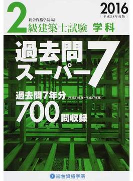 2級建築士試験学科過去問スーパー7 平成28年度版