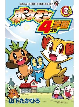 ポケモン4コマ学園 3 (コロコロコミックス)(コロコロコミックス)