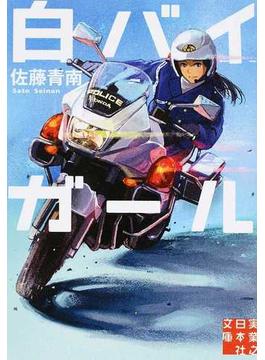 白バイガール 1(実業之日本社文庫)