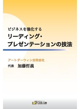 【オンデマンドブック】ビジネスを強化する リーディング・プレゼンテーションの技法