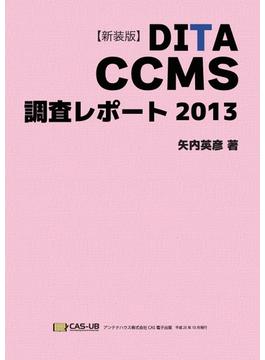 【オンデマンドブック】【新装版】DITA CCMS 調査レポート 2013